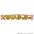 「鬼滅の刃」のキャラクターのりまきが作れる!「くるりんまっきー 鬼滅の刃」4月24日発売!