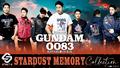 「機動戦士ガンダム0083 STARDUST MEMORY」30周年記念、新作アパレルカプセルコレクション登場!