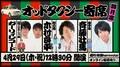 春アニメ「オッドタクシー」、キャスト・花江夏樹らが登壇した先行上映会イベントレポートが到着! 次回イベント情報も公開!