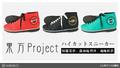 「東方Project」、博麗霊夢、霧雨魔理沙、魂魄妖夢をイメージしたカラーリングをベースにしたハイカットスニーカーが登場!