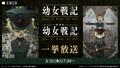 ニコニコ生放送にて、「幼女戦記」と「ゴブリンスレイヤー」の劇場版を含む一挙放送が決定!