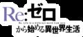 6月20日(日)開催の「Re:ゼロから始める異世界生活」スペシャルイベント、追加キャスト&会場発表!