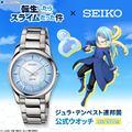 転生したら腕時計だった件⁉ 「転スラ」×セイコーのジュラ・テンペスト連邦国公式ウオッチが販売開始!