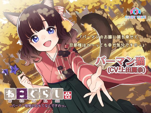 ASMR音声作品「ねこぐらし。」シーズン3、第3弾は上田麗奈が「おもてなしですのっ」!