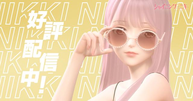事前登録者数50万人突破!3D着せ替えコーデRPG「シャイニングニキ」、本日2021年3月18日(木)ついにリリース!