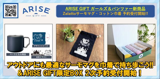 アニメ「ガールズ&パンツァー」、新グッズ「Zalattoサーモマグ」&「コットン巾着」予約開始!