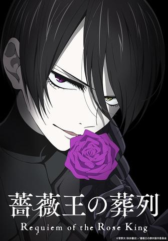 ダークファンタジー「薔薇王の葬列」が2021年秋TVアニメ化! ティザービジュアルやメインスタッフ情報が到着