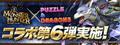48時間限定! パズドラ×モンハンシリーズコラボ第6弾が開催中!