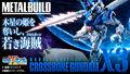 """""""碧き第三の海賊""""、クロスボーン・ガンダムX3がMETAL BUILDに登場! Iフィールド・ジェネレーターやムラマサ・ブラスターなど数々の武装に加え、エレゴレラの台座が付属!!"""