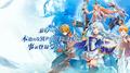 運命のヴァルキュリアと共に世界を救おう! 放置系MMORPG「蒼空ファンタジー~運命のヴァルキュリア~」本日配信開始!!