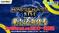 Switch「モンスターハンターライズ」ついに狩猟解禁! 無料タイトルアップデート続報&今夜8時は特番放送も!