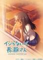 4月10日(土)放送開始! TVアニメ「イジらないで、長瀞さん」第2弾キービジュアル&ポスターが当たるキャンペーン情報など公開!
