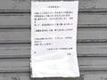 緊急事態宣言に伴い1月21日から休業中の「いきなりステーキ秋葉原万世橋店」が、3月31日をもって閉店