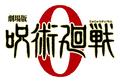 アニメ「呪術廻戦」が今冬劇場スクリーンに完全顕現! 短期集中連載として描き下ろされた「東京都立呪術高等専門学校」が映画化!!