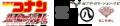 コナンたちからリプライ&200名にグッズが当たる! 「名探偵コナン 緋色の弾丸」×「なごや観光スポット」「なごやめし」Twitterキャンペーンを実施中!