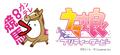 ゲーム「ウマ娘 プリティーダービー」400万DL突破! 3rdイベント開催決定!! TVアニメ第2期とのコラボイベントなどゲーム最新情報発表!!