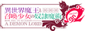 春アニメ「異世界魔王と召喚少女の奴隷魔術」2期の特番が4月1日(木)に放送! 場面カットも到着!