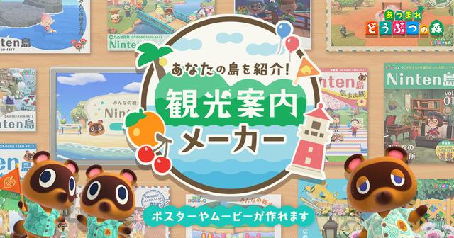 Switch「あつまれ どうぶつの森」より「観光案内メーカー」がオープン! 島の魅力を紹介しよう