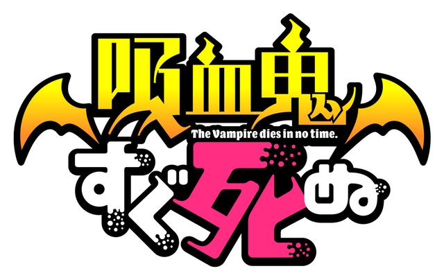 ハイテンション吸血鬼ギャグ「吸血鬼すぐ死ぬ」、TVアニメ2021年10月放送開始! ティザーPV&ビジュアルが公開!!