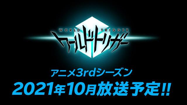 アニメ「ワールドトリガー」3rdシーズンは10月放送予定! 開発中の最新カット公開!その他AnimeJapan2021で発表された最新情報も!