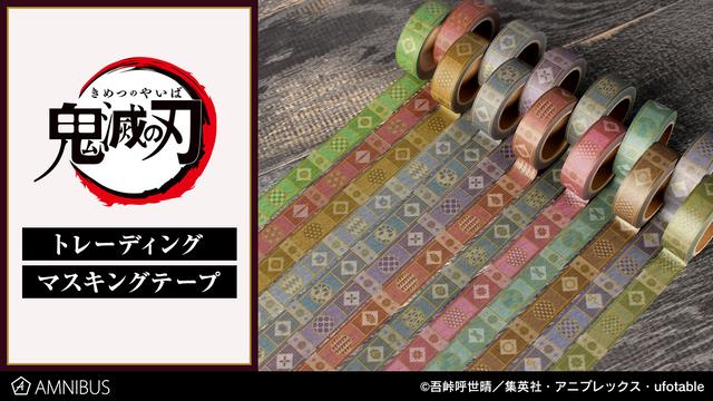 「鬼滅の刃」トレーディングマスキングテープの受注が受付中! 特典付きのBOX販売も!