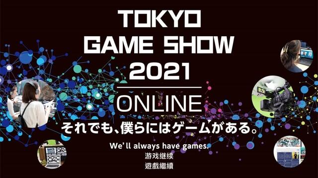 「東京ゲームショウ2021」は9月30日からオンラインで開催! 新作ゲームを体験できる企画も!