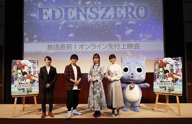 釘宮理恵や西川貴教も登壇! アニメ「EDENS ZERO(エデンズゼロ)」先行上映会レポートが到着!