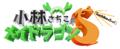 まさかの本人コメントも! TVアニメ「小林さんちのメイドラゴンS」が小林幸子とコラボ!