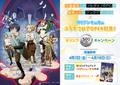 春アニメ「究極進化したフルダイブRPGが現実よりもクソゲーだったら」、第1話あらすじ&場面カット公開!