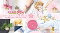 「カードキャプターさくら」のモチーフチャームコレクションが予約受付中!