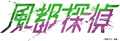 「仮面ライダー」史上初!「風都探偵」のアニメ化が決定!
