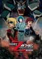 全国無料放送のBS12で「機動戦士Zガンダム」劇場版3部作を放送! 4月11日(日)から3週連続!