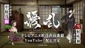 本日24:20から!「擾乱 THE PRINCESS OF SNOW AND BLOOD」 TVアニメ放送直前番組を公開!