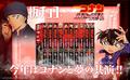 劇場版「名探偵コナン 緋色の弾丸」コラボの「板チョコアイス」が登場! 4月12日(月)より期間限定発売!!
