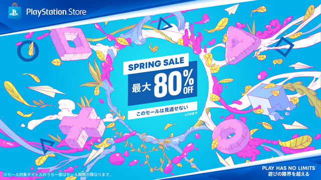 PS Storeで「フォートナイト」や「Apex Legends」が割引に! 4月28日まで「Spring Sale」開催中