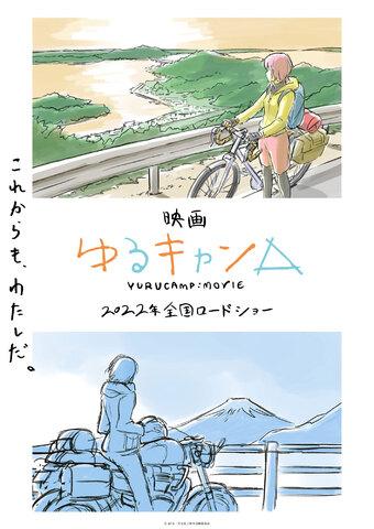 映画「ゆるキャン△」2022年全国ロードショー! コンセプトビジュアル公開!