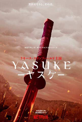 MAPPA×Netflixアニメ「Yasuke -ヤスケ-」、ティザーPVやメインスタッフ情報を公開!