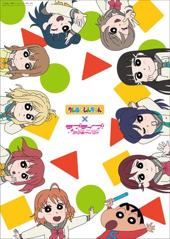 オラもAqoursも生まれて5年!「クレヨンしんちゃん」× 「ラブライブ!サンシャイン!!」コラボグッズが登場!
