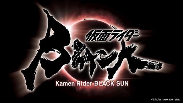 映画界のダークヒーロー白石和彌が描く、黒き戦士の物語! リブート作品「仮面ライダーBLACK SUN」制作決定! 2022年春始動!