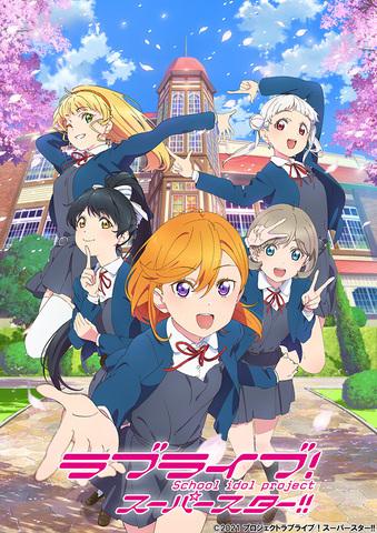 夏アニメ「ラブライブ!スーパースター‼」キービジュアル公開! 今週水曜にはデビューシングルもリリース!