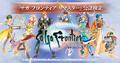 4月15日発売の「サガ フロンティア リマスター」、新トレーラー「8分でわかる『サガ フロンティア リマスター』」やさまざまな企画を一挙公開!