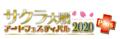 サイン会も!「サクラ大戦アートフェスティバル2020 プラス」東京・大阪・名古屋で開催決定!