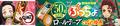 「鬼滅の刃」×「UHA味覚糖」、コラボ第8弾!  ロールテープ付きの「ぷっちょワールド 桃サイダー味」、2021年4月26日発売!
