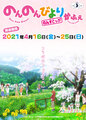 Blu-ray&DVD発売記念! 「『のんのんびより のんすとっぷ』かふぇ」、4月16日(金)~25日(日)キュアメイドカフェで開催!