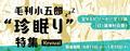 """名場面(?)が復活!「名探偵コナン公式アプリ」で「毛利小五郎""""珍眠り""""特集Revival」を5月13日まで実施!"""