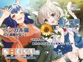 ASMR音声作品「ねこぐらし。」シーズン3、第4弾は竹達彩奈&高槻かなこのコラボ! 本日配信!