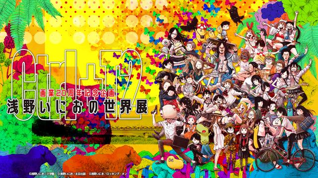 「浅野いにお」の大規模展覧会をバーチャル化して本日より配信! デビュー前の持ち込み原稿も!