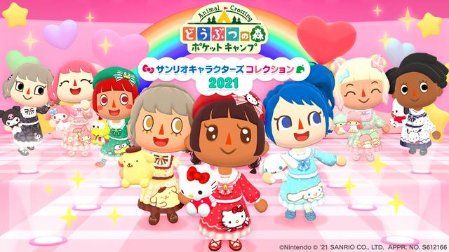 「どうぶつの森 ポケットキャンプ」でサンリオキャラクターズ キュートコーデコレクションが登場!