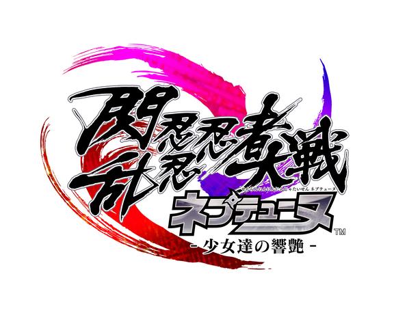「ネプテューヌ」と「閃乱カグラ」がコラボ!? PS4「閃乱忍忍忍者大戦ネプテューヌ -少女達の響艶-」、2021年8月26日(木)発売決定!