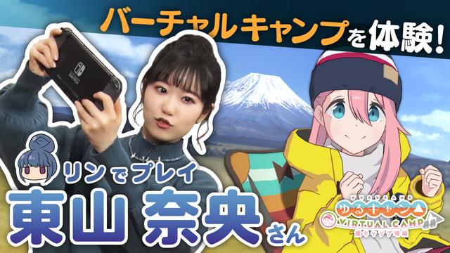 「ゆるキャン△ VIRTUAL CAMP」を志摩リン役・東山奈央が体験する動画を公開!